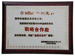 广州皮包厂