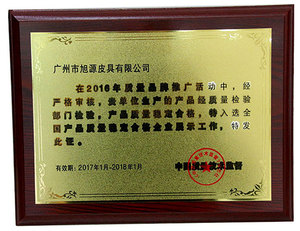 广东皮具厂