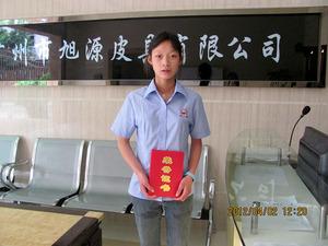 广州白云区FG棋牌加工厂车间的李丽获得2016年年度公司优秀员工